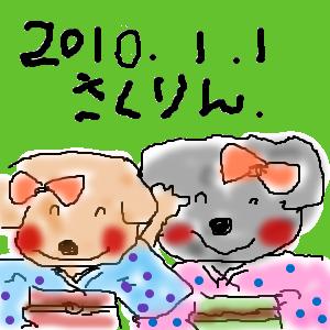 Cocolog_oekaki_2010_01_02_10_14
