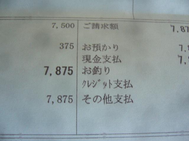 P1200384