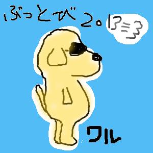 Cocolog_oekaki_2013_01_01_11_19