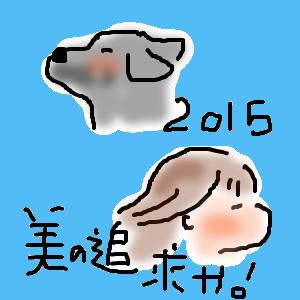 Cocolog_oekaki_2015_01_02_09_39